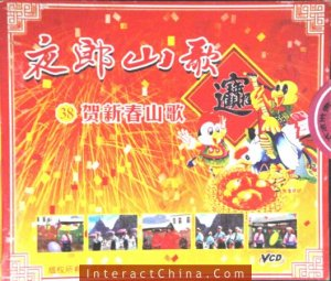 Original Oriental Ethnic Tribal Dance Song VCD #116---BUY 2 SAVE 10%, FREE SHIPPING WORLDWIDE