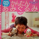 Amigurumi Project Book - Japanese Craft Book