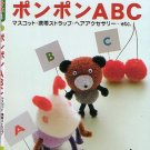 ABC Pom Pom Mascots - Japanese Craft Book