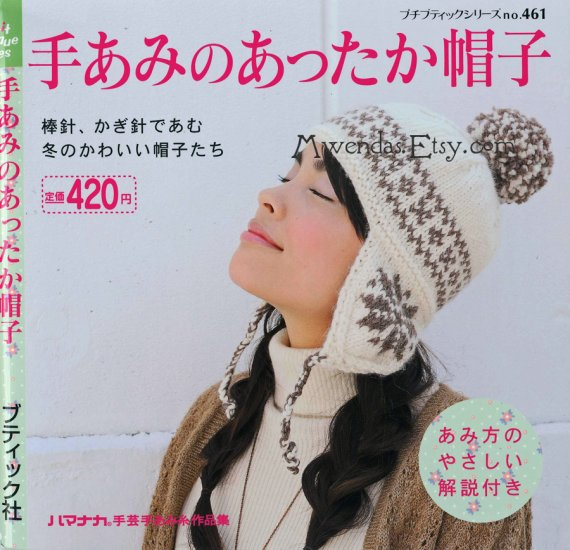 Stylish Crochet and Knit Hats Japanese Craft Book Petite Boutique Series