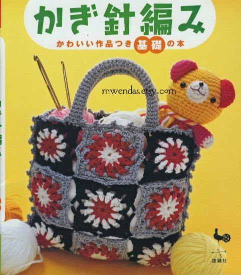 Crochet Beginners Projects - Japanese Craft Book