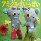 Amigurumi Crotchet Project Book - Japanese Craft Book