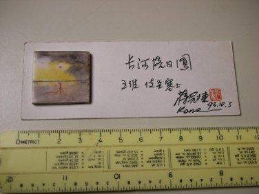 #07 Jiang Guandong Chinese Miniature Micro Carving - Changhe River Sunset - ���