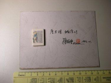 #09 Jiang Guandong Chinese Miniature Micro Carving - Tao Yuan Hang - ���