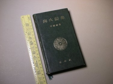 LOCAL PICKUP ONLY - 1973 Yi Sang-Hwa Poetry Book - ��� ��詩�