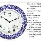 Modern Mosaic Style Wall Clock - WMS2002