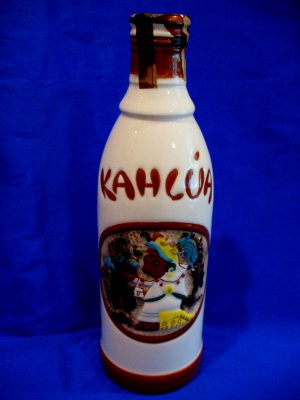 Kahlua Souvenir Ceramic Glass Bottle Mexican Hand Made in Mexico