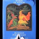 Words of Wisdom Russian Folk Tales Afanasiev HCDJ 1987