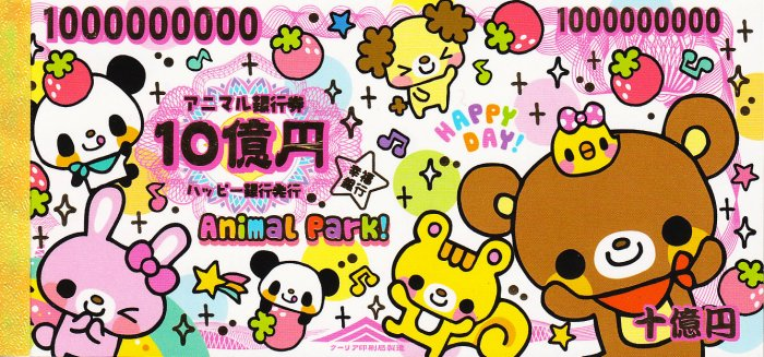 Q-Lia Animal Park! Coupon memo