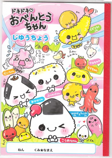 Kamio Japan Doki Doki Obento Chan Notebook