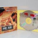 Jan Dara Christy Chung - VCD (brand new)