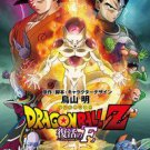 Dragon Ball Z: Resurrection 'F' Movie Limited Edition Premium Pamphlet (Japanese)