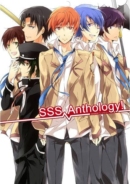 Angel Beats Doujinshi: SSS Anthology