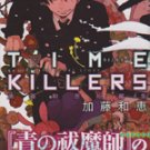 Time Killers(Ao no Exorcist Author)