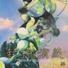Houshin Engi vol.6