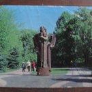 Old Soviet postcard