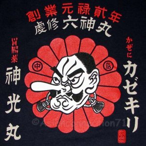 TENGU Japan God of Mischief Ronin Yakuza T shirt XXL Dark Blue