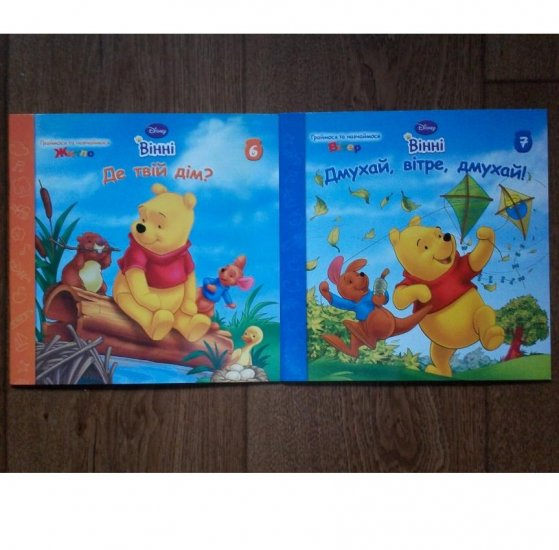 UKRIANIAN LANGUAGE WINNIE THE POOH LEARN PLAY BOOKS WHERE IS YOUR HOUSE? and BLOW WIND BLOW!