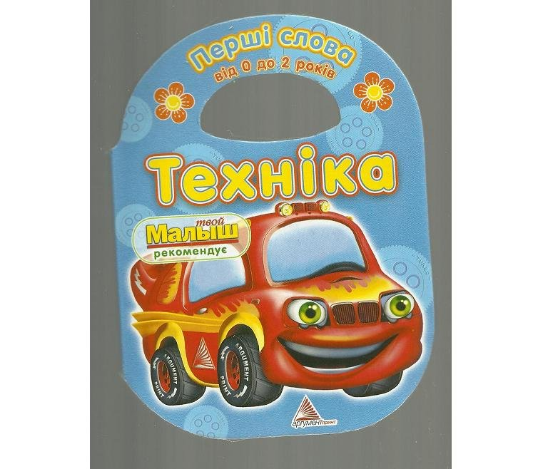 UKRIANIAN LANGUAGE MACHINES YOUNG LEARNERS CARD PAGE BOOK