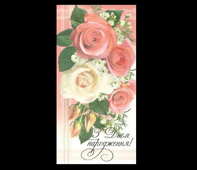 YELLOW AND PINK ROSES UKRAINIAN LANGUAGE BIRTHDAY CARD