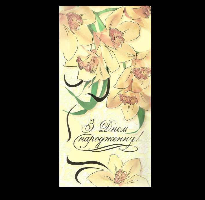 GOLDEN YELLOW ORCHIDS UKRAINIAN LANGUAGE BIRTHDAY CARD