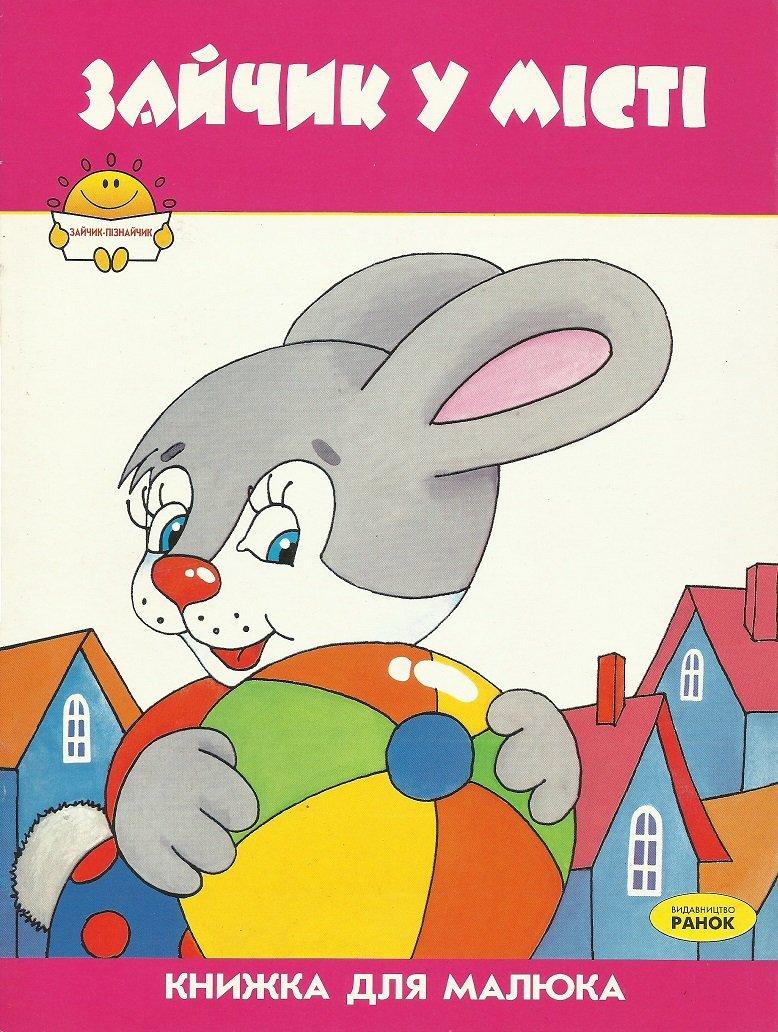 RABBIT IN THE CITY UKRAINIAN LANGUAGE CHILDRENS STORY BOOK