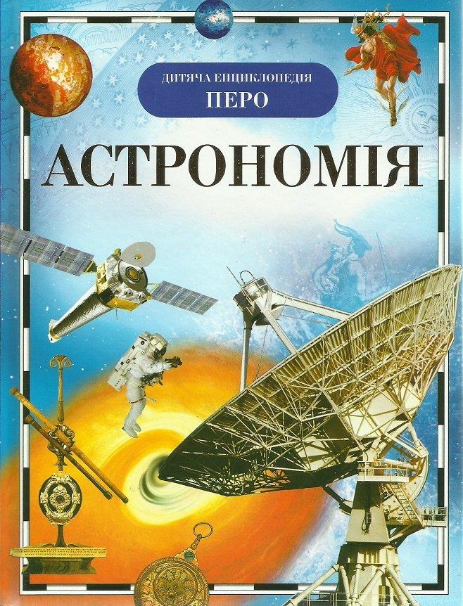ASTRONOMY PERO UKRAINIAN LANGUAGE CHILDRENS LEARNING BOOK