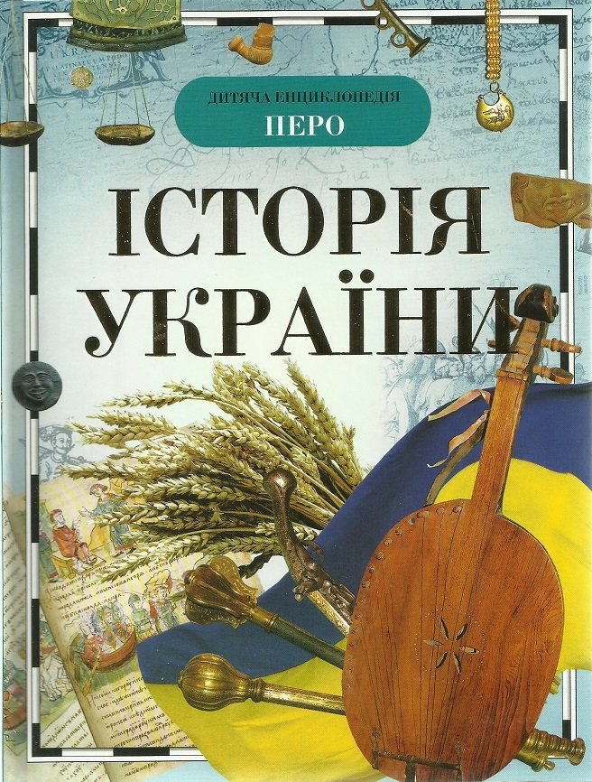 HISTORY OF UKRAINE PERO UKRAINIAN LANGUAGE CHILDRENS LEARNING BOOK