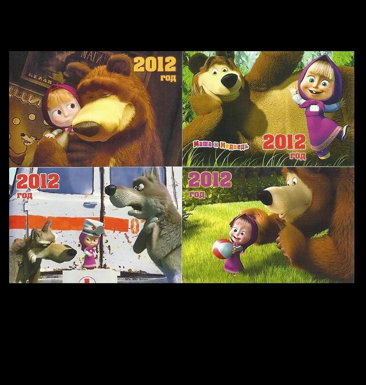 MASHA AND MEDVED THE BEAR FOUR RUSSIAN LANGUAGE CALENDAR CARDS 2012