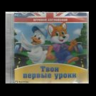 KNOWLEDGE ADVENTURE LEARNING ENGLISH YOUR FIRST LESSON RUSSIAN LANGUAGE CD ROM