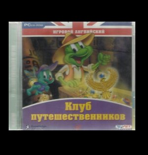 KNOWLEDGE ADVENTURE LEARNING ENGLISH ADVENTURE CLUB RUSSIAN LANGUAGE CD ROM