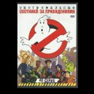GHOSTBUSTERS FORTY 40 RUSSIAN LANGUAGE CHILDRENS CARTOON ADVENTURES ON ONE DVD