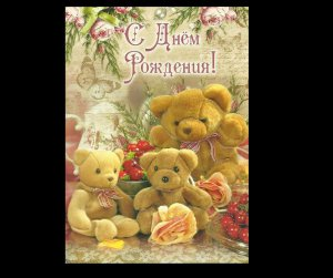 THREE BEARS AND A ROSE RUSSIAN LANGUAGE CHILDRENS BIRTHDAY CARD