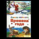 RUSSIAN LANGUAGE SEASONS OF THE YEAR HARDBACK LEARNING BOOK