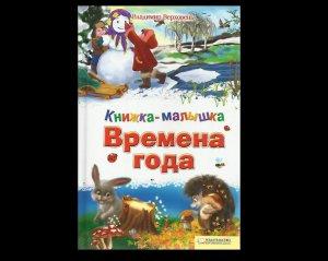 RUSSIAN LANGUAGE SEASONS OF THE YEAR HARDBACK LEARNING BOOK