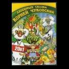 KORNEY CHUKOVSKY TWENTY CLASSIC RUSSIAN LANGUAGE ANIMATION FILMS ON ONE DVD