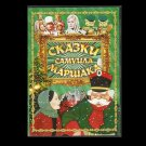 MARSHAK 28 TRADITIONAL CLASSIC RUSSIAN LANGUAGE CHILDRENS ADVENTURES ON ONE DVD