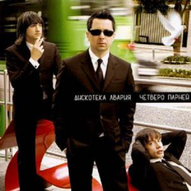 DISCOTHEQUE AVARIA  FOUR GUYS  POP GROUP MUSIC CD 2006