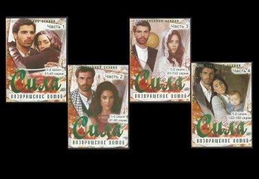 SILA RUSSIAN LANGUAGE TV SERIES FOUR DVD SET