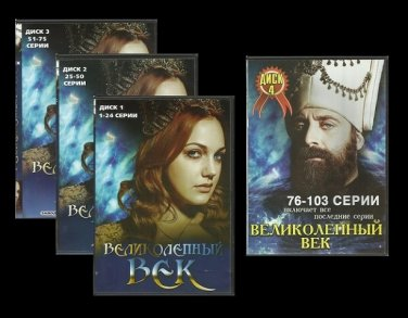 SULTANA ROXELANA MAGNIFICENT CENTURY RUSSIAN LANGUAGE TV SERIES FOUR DVD SET
