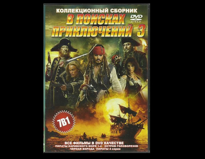 JOHNNY DEPP PIRATES OF THE CARIBBEAN SEVEN RUSSIAN LANGUAGE FILMS ON ONE DVD
