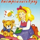 ABV LETTERS IN A ROW RUSSIAN LANGUAGE CHILDRENS ALPHABET LEARNING BOOK