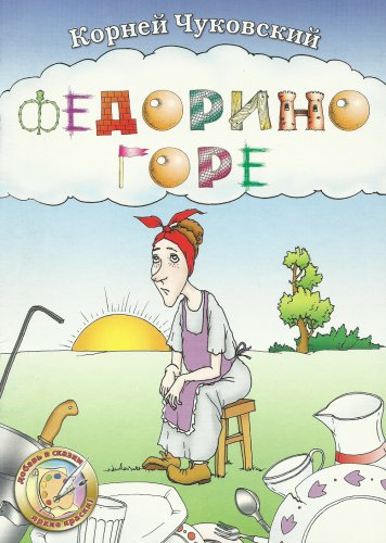 FEDORAS TROUBLE RUSSIAN LANGUAGE CHILDRENS COLOR AND LEARN BOOK