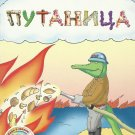 THE MISUNDERSTANDING  RUSSIAN LANGUAGE CHILDRENS COLOR AND LEARN BOOK