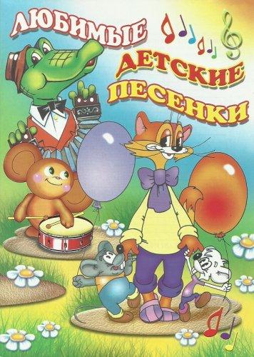 FAVOURITE CHILDRENS SONGS SOVIET ERA SONG BOOK