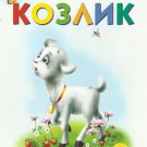 THE LITTLE GREY GOAT RUSSIAN LANGUAGE CHILDRENS PAPERBACK STORY BOOK