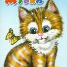 MOOKA THE CAT RUSSIAN LANGUAGE CHILDRENS PAPERBACK STORY BOOK