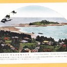 AOSHIMA SHRINE Japan Postcard
