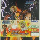 Japanese TOMY Shaman King Cardgame Funbari Collection File