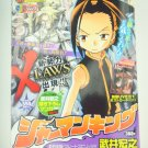 Jump Comics Shaman King 10th SJR Book Takei Hiroyuki VOL.06